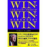 WIN-WIN-WIN 「合法」ネットワークビジネスが超高齢化社会を救う