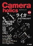 カメラホリック (ホビージャパンMOOK 901)