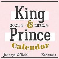 King & Prince 2021.4-2022.3 オフィシャルカレンダー (講談社カレンダー)