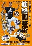 古武術で蘇る【筋絡調整術DVD】~ 失伝メソッドで体を芯から軽くする~