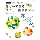 増補改訂版はじめて作る かんたんユニット折り紙 (レディブティックシリーズno.8011)