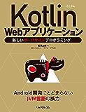 Kotlin Webアプリケーション──新しいサーバサイドプログラミング