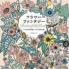 フラワー・ファンタジー -すてきな野の花いっぱいのぬり絵-