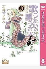 歌うたいの黒うさぎ 8 (マーガレットコミックスDIGITAL) Kindle版