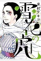 雪花の虎(3) (ビッグコミックス) Kindle版