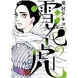 雪花の虎(3) (ビッグコミックス)
