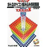 SH-2Aマイコン組み込み技術講座 2011年 08月号 [雑誌]