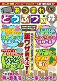 超人気育成シミュレーションゲーム最強攻略ガイド (COSMIC MOOK)