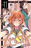 ニセコイ 11 (ジャンプコミックス)