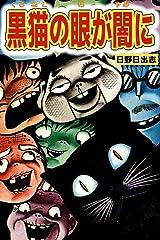 黒猫の眼が闇に Kindle版