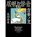雪華ノ里 居眠り磐音(四)決定版 (文春文庫)