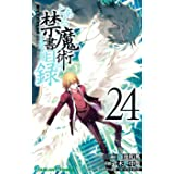 とある魔術の禁書目録 (24) (ガンガン コミックス)