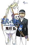 銀の匙 Silver Spoon (6) (少年サンデーコミックス)