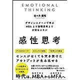 感性思考 デザインスクールで学ぶ MBAより論理思考より大切なスキル