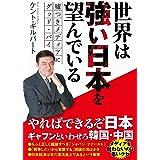 世界は強い日本を望んでいる - 嘘つきメディアにグッドバイ -
