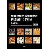 中大規模木造建築物の構造設計の手引き 改訂版