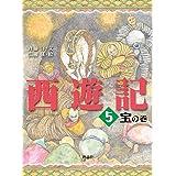 西遊記 5 宝の巻 (斉藤洋の西遊記シリーズ (5))