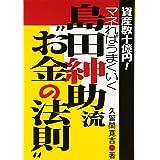 """島田紳助流""""お金の法則""""―資産数十億円!マネればうまくいく"""