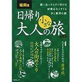 福岡発 日帰り 大人の小さな旅vol.2 (昭文社ムック)