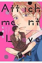 【電子限定おまけ付き+アマゾン限定特典付き】 Attachment Love (バーズコミックス リンクスコレクション) Kindle版