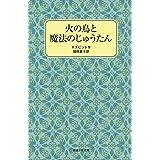 火の鳥と魔法のじゅうたん (岩波少年文庫 (2096))