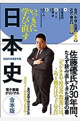 いっきに学び直す日本史 【合本版】 Kindle版
