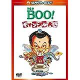 Mr.BOO! ギャンブル大将 デジタル・リマスター版 [DVD]