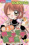 極上!!めちゃモテ委員長(2) (フラワーコミックス)