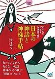日本の神話と神様手帖 ~あなたにつながる八百萬の神々~ (マイナビ文庫)