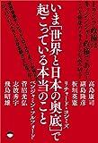 トランプ政権はキッシンジャー政権である!  いま[世界と日本の奥底]で起こっている本当のこと  この大動乱のメガチェンジを読み切る!