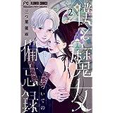 僕と魔女についての備忘録【デジタル限定特典付き】(2) (フラワーコミックス)