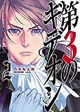 第3のギデオン (2) (ビッグコミックス)