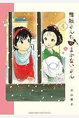 舞妓さんちのまかないさん(4) (少年サンデーコミックス) Kindle版