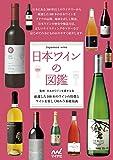 日本ワインの図鑑