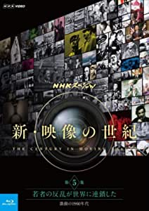 NHKスペシャル 新・映像の世紀 第5集 若者の反乱が世界に連鎖した 激動の1960年代 [Blu-ray]