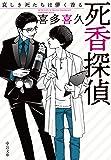 死香探偵-哀しき死たちは儚く香る (中公文庫)