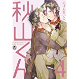 秋山くん 4 (マーブルコミックス)