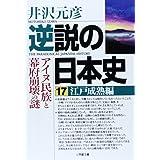 逆説の日本史 17 江戸成熟編 (小学館文庫)