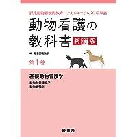 動物看護の教科書 新訂版 第1巻: 認定動物看護師教育コアカリキュラム2019準拠 (第1巻)