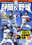 静岡高校野球2013