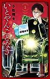 いとやんごとなき (1) (少年サンデーコミックス)