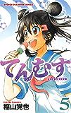 てんむす 5 (少年チャンピオン・コミックス)