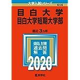 目白大学・目白大学短期大学部 (2020年版大学入試シリーズ)