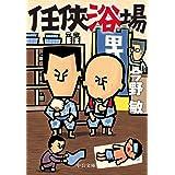 任侠浴場 (中公文庫 こ 40-38)