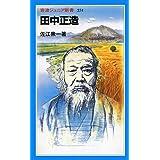 田中正造 (岩波ジュニア新書 231)