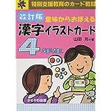 意味からおぼえる 漢字イラストカード4年生 改訂版 ([バラエティ] [特別支援教育のカード教材])