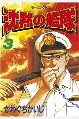 沈黙の艦隊(3) (モーニングコミックス) Kindle版