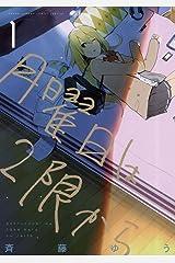 月曜日は2限から(1) (ゲッサン少年サンデーコミックス) Kindle版