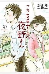 こころのナース夜野さん(3) (ビッグコミックス) Kindle版