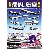 日本懐かし航空大全 (タツミムック)